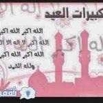 تكبيرات عيد الفطر تكبيرات العيد من الإذاعة المصرية وبعض الدول العربية