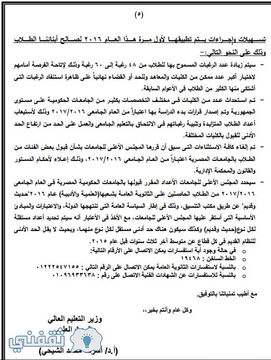 تنسيق الجامعات المصرية