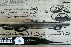 شاهد بالصور إعلانات السيارات القديمة وهل كانت بنفس درجة تشويق الإعلانات حاليا