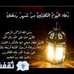 تعرف على دعاء اليوم الثلاثين من شهر رمضان .. شاهد بالفيديو دعاء اليوم الثلاثون من رمضان ..  دعاء وداع شهر رمضان مكتوب