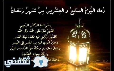 تعرف على دعاء اليوم السابع و العشرين من شهر رمضان وثوابه .. بالفيديو