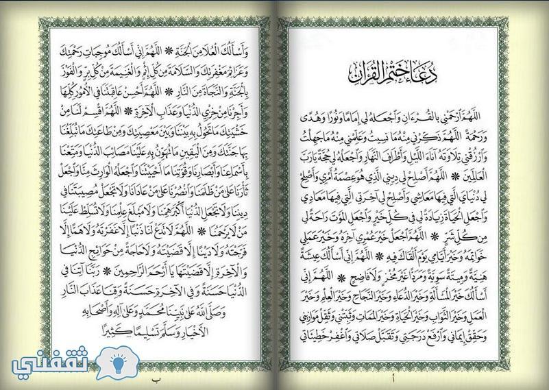 دعاء ختم القرآن الكريم مكتوب كامل ثقفني