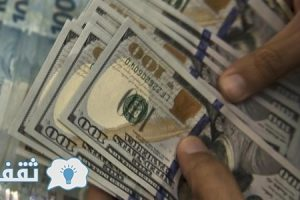 إنخفاض في سعر الدولار مقابل سعر الجنيه المصري ليسجل أول تراجع له منذ فترة