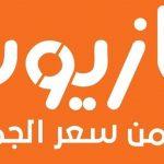 عروض كازيون مصر بمناسبة الصيف : شاهدوا المجلة الجديدة من كازيون من اليوم وحتي نفاذ الكمية