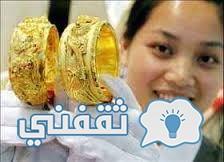 الذهب الصينى