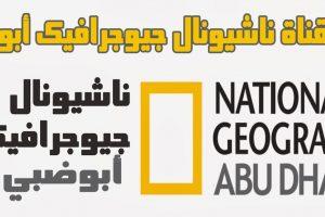 تردد قناة ناشيونال جيوغرافيك أبو ظبي National Geographic Channel Abu Dhabi للأفلام الوثائقية على جميع الأقمار