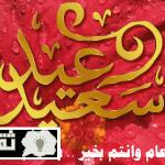 موعد أجازة عيد الفطر المبارك 2017 متى يوافق تاريخ أول أيام عيد الفطر 1438 هـ في مصر والسعودية وجميع الدول العربية