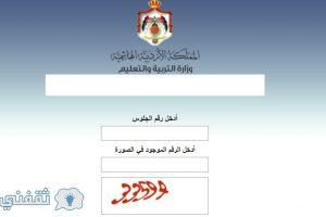نتائج الثانوية العامة 2017 الأردن نتائج التوجيهي موقع وزارة التربية والتعليم الأردنية