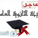 موقع نتائج الثانوية العامة قطر 2017 : وزارة التعليم و التعليم العالى edu.gov.qa .. للاستعلام عن نتائج اختبارات الشهادة الثانوية