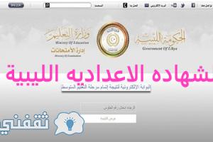 نتيجة الشهادة الإعدادية الليبية 2016 من موقع الوزارة برقم الجلوس edu.gov.ly رابط مباشر