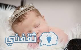10 أسماء مواليد تجلب الشهرة والمال لحامليها!
