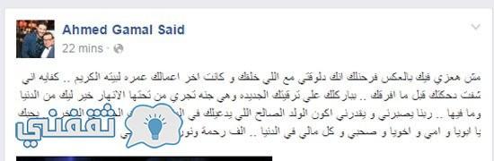 حفيد فريد شوقي الذى ينعى والده حكمدار القاهره الذى لقى مصرعه اليوم السبت23/7/2016
