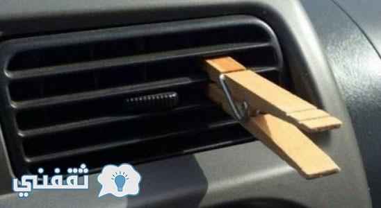 تخلص من الروائح الكريهة داخل السيارة بوضع ملقط غسيل خشبي على المكيف