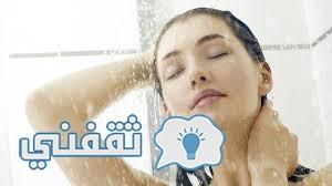 التخلص من الكلور فى الاستحمام