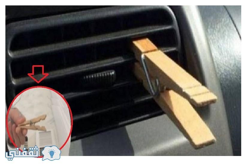 استخدم مشبك الغسيل في تعطير السيارة