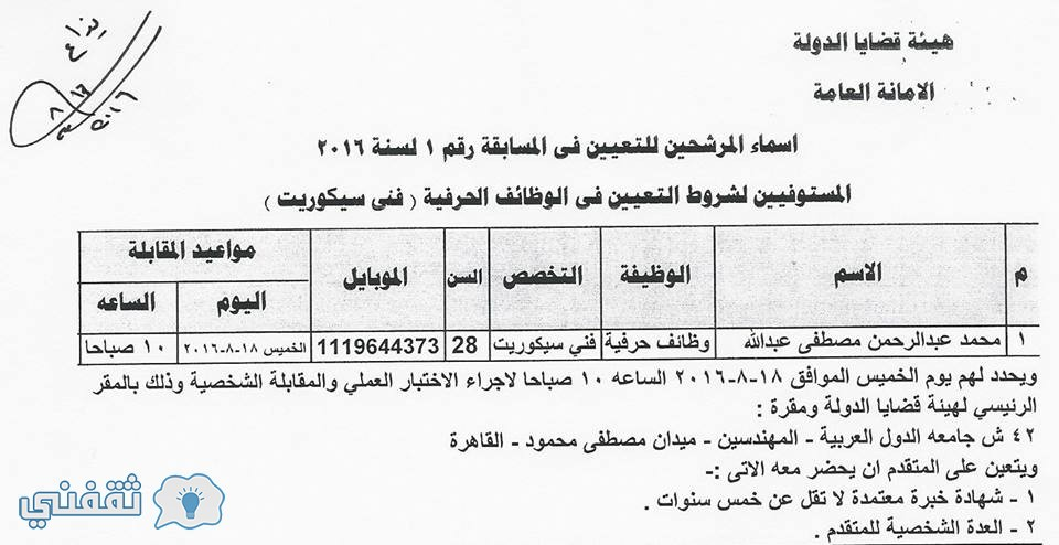 اسماء المستوفيين شروط التعينات بوظائف هيئة قضايا الدولة فني تنجيد مقاعد (8)