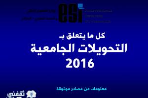 كل ما يتعلق بالتحويلات الجامعية في الجامعات الجزائرية 2016