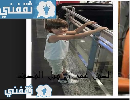صورة الطفل عمران , الطفل عمران , الطفل عمران قبل القصف , صورة عمران مفبركة , حقيقة صورة الطفل عمران السوري ,