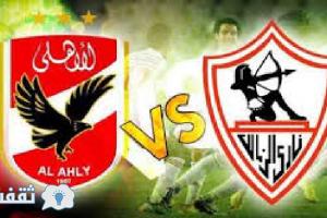 الزمالك بطل الكأس اليوم في نهائي كأس مصر 2016