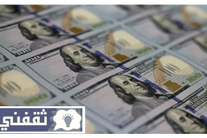 أسعار الدولار اليوم في مصر السبت 13-8-2016 في السوق السوداء