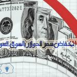 أسباب انخفاض سعر الدولار بالسوق السوداء في الآونة الأخيرة وجهودات الحكومة للسيطرة عليه