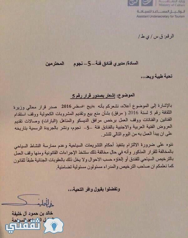 منع الخمور في البحرين , البحرين تمنع بيع الخمر , البحرين تمنع الديسكو في البارات , منع الخمر في البارات , منع الخمر في الفنادق ,