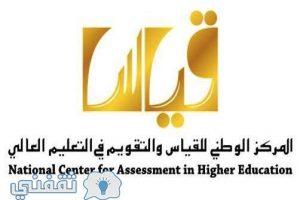 موقع قياس تسجيل الإختبار الورقي القدرات العامة للبنات 1438 qiyas.sa
