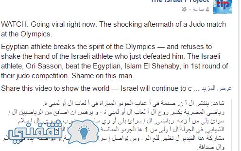 مباراة الجودو بين اسلام الشهاوي و الاسرائيلي