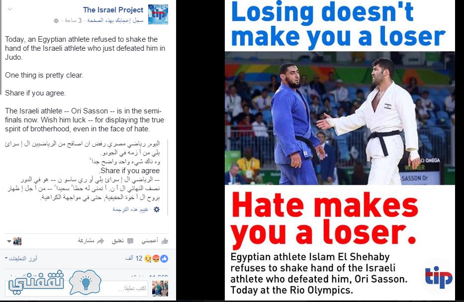 مباراة الجودو بين اسلام الشهاوي و الاسرائيلي1