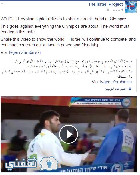 مباراة الجودو بين اسلام الشهاوي و الاسرائيلي2