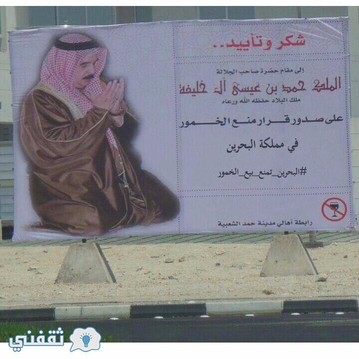 منع الخمور في البحرين , البحرين تمنع بيع الخمر , البحرين تمنع الديسكو في البارات , منع الخمر في البارات ,