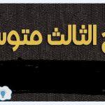 نتائج الصف الثالث المتوسط الدور الثالث 2016 موقع وزارة التربية العراقية اليوم