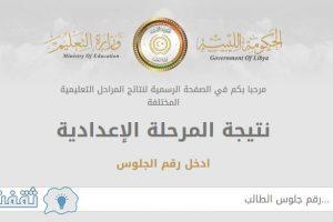 """نتيجة الشهادة الاعدادية 2018 في ليبيا موقع وزارة التربية والتعليم الليبية الدور الثاني """"اليوم"""""""