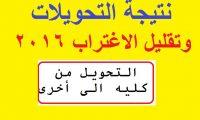 نتيجة تقليل الاغتراب 2016 عبر بوابة الحكومة المصرية tansik.egypt.gov.eg