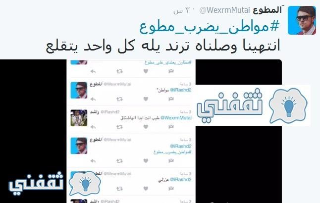 هاشتاج مواطن يضرب مطوع 2