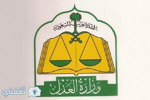 وزارة العدل السعودية تعلن عن  عدد من الوظائف الشاغرة بالمرتبة السادسة