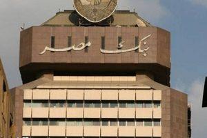 """وظائف بنك مصر للمؤهلات العليا والتقديم حتى 1 سبتمبر 2016 """"الشروط، رابط التقديم"""""""