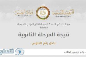 ليبيا :ظهور نتيجة الشهادة الثانوية 2018 موقع وزارة التعليم ومنظومة الامتحانات
