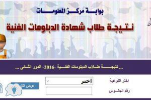 نتيجة الدور الثاني للدبلومات الفنية 2016 موقع وزارة التربية والتعليم