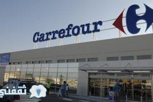 عروض كارفور مصر الجديدة شاهد مجلة كارفور ماركت Carrefour Market والسارية من اليوم وحتي نفاذ الكمية
