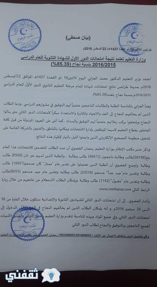 غرب ليبيا نتيجة الثانوية ليبيا 2016