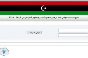 نتيجة الشهادة الثانوية ليبيا 2018 موقع وزارة التعليم طرابلس imtihanat.com