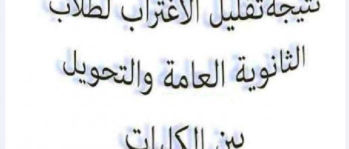 نتيجة تقليل الاغتراب والتحويل موقع التنسيق tansik 2016 بوابة الحكومة المصرية