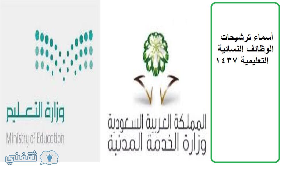أسماء ترشيحات الوظائف النسائية التعليمية 1437