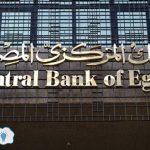 وظائف البنك المركزي المصري للمؤهلات العليا والتقديم حتي 22/1/2017، وشروط التقديم والتسجيل