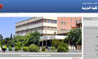 نتائج امتحانات كلية التربية جامعة البعث