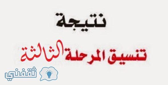 ظهرت الأن نتيجة تنسيق الثانوية الأزهرية برقم الجلوس بوابة الحكومة المصرية بجامعة الأزهر