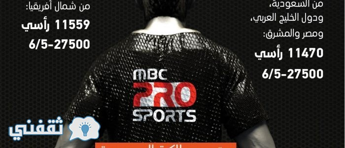 التردد الجديد لقنوات MBC PRO SPORTS