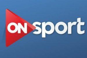 تردد قناة ON Sport أون سبورت الناقلة لبطولة الدوري المصري وحفل الأفضل في العالم 2018