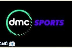 تردد قناة DMC الجديدة الناقلة للدوري المصري 2017 على النايل سات